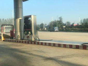 中国石化东郊加油站
