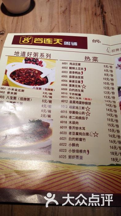 谷连天八宝粥(广安店)-菜单2图片-石家庄美食-大众