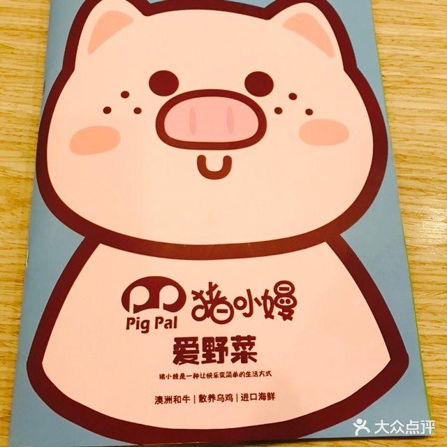 猪小嫚爱野菜海鲜放题(槐房万达店)图片 - 第2256张