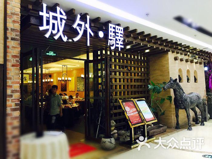 城外驿(开福万达广场店)餐厅大门图片 - 第230张