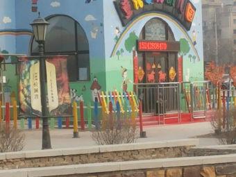 童话美语旗舰幼儿园