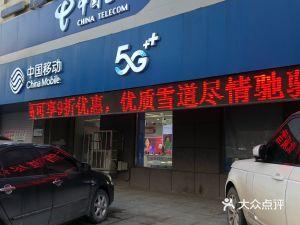 中国移动通信吉林市朝阳街营业厅