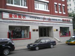 红都服装店的图片