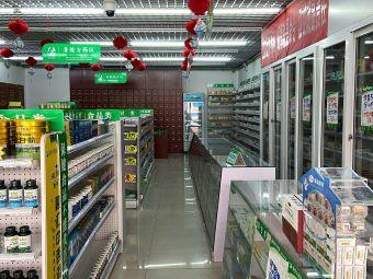 荣华大药房(大铁匠巷店)