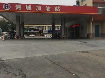 海城加油站