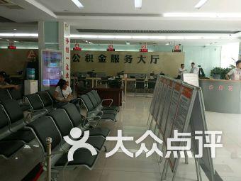 吴中区住房公积金管理中心