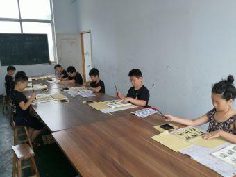 汉唐书法学校