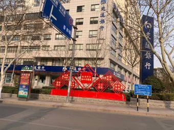 交通銀行(临沂分行)