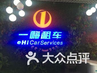 一嗨租车(深圳北站接送点)