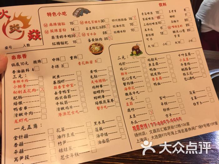 火炎焱重庆老火锅成都串串香(杨浦店)菜单图片 - 第110张