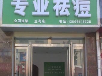 苗方清颜专业祛痘连锁机构(兰考店)