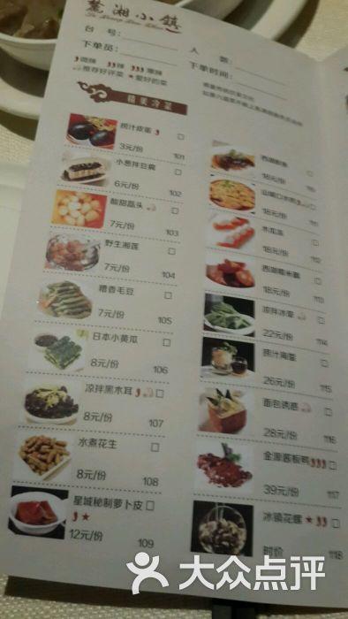 麓湘小镇(中信广场店)菜单图片 - 第24张