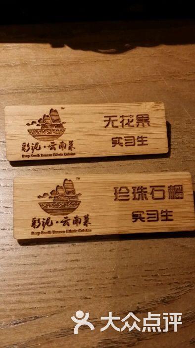 彩泥·云南菜-映像丽江(巴黎春天浦建店)图片 - 第4955张