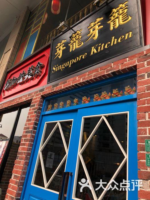 芽笼芽笼新加坡餐厅(巴黎春天天山店)门面图片 - 第1张