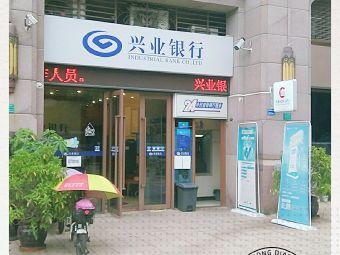 兴业银行(东莞君御旗峰社区支行)