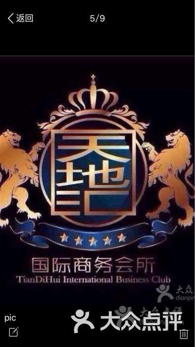 上海天地汇商务会所图片 - 第12张