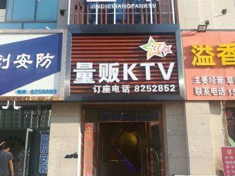 金蝶量贩KTV