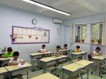 山姆大叔国际儿童成长中心(中海城校区)
