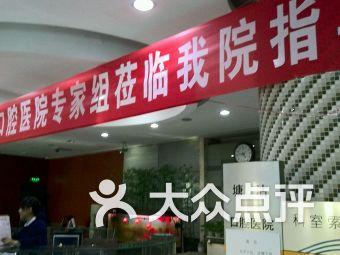 塘沽口腔医院