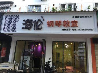 海伦钢琴教室(池州总店)