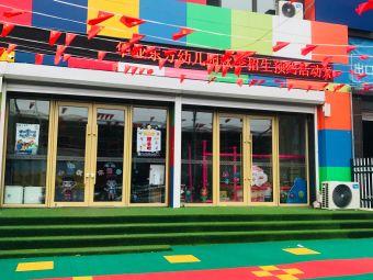 华业东方幼儿园