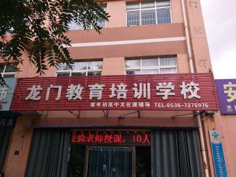 龙门教育培训学校