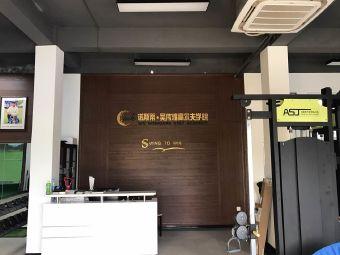 吴伟煌高尔夫学院