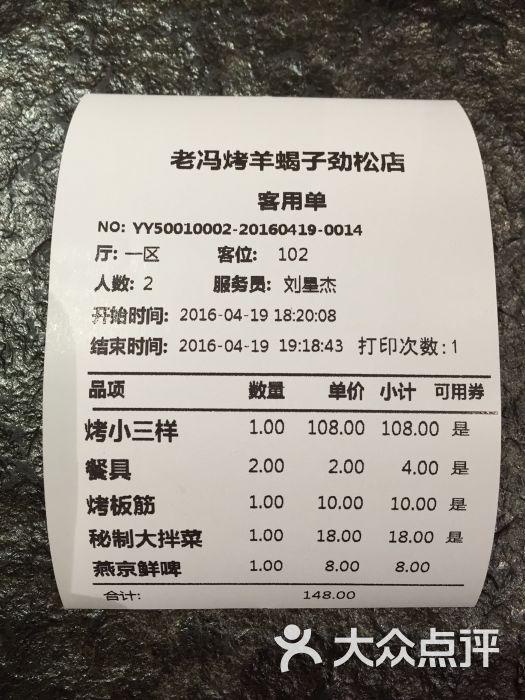 老冯蝎子火锅馆(韩国店)-团购劲松年糕图片烤羊图片