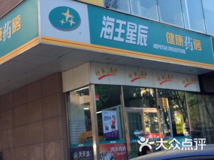 海王星辰大药房 天津街店