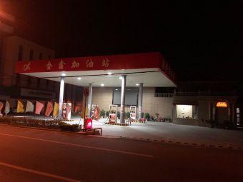 金鑫加油站