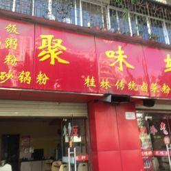 是小区铺面所以门牌号是安吉大道.开了很多年了,原本是桂林本地人