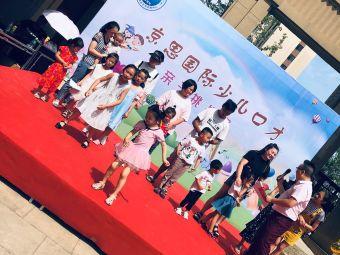 京思国际青少儿口才中心