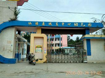 城东中心幼儿园