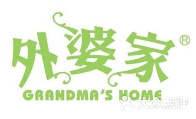 外婆家的logo