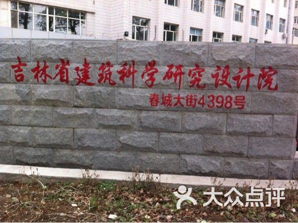 吉林省建筑设计院-签到图片图片-长春生活服务-大众