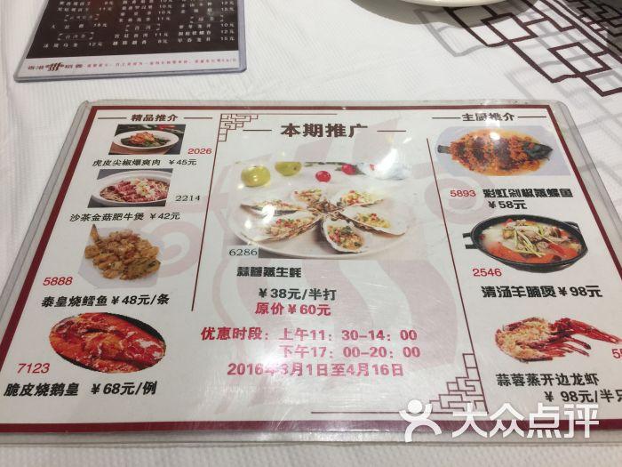 香港稻香海鲜点心酒家(硚口店)菜单图片 - 第73张