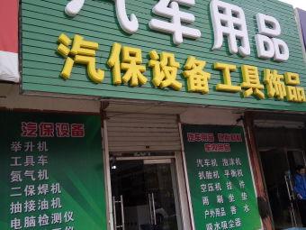 北京舒展盘古汽车用品店