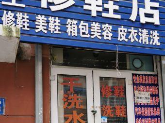 老王修鞋店