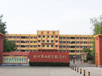 禹州市西区实验学校