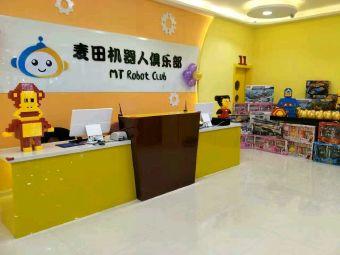 麦田机器人俱乐部(振华国际店)