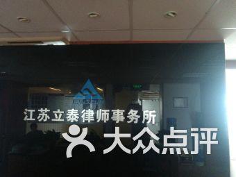 江苏立泰律师事务所