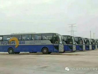 内蒙古东方时尚驾驶培训有限公司