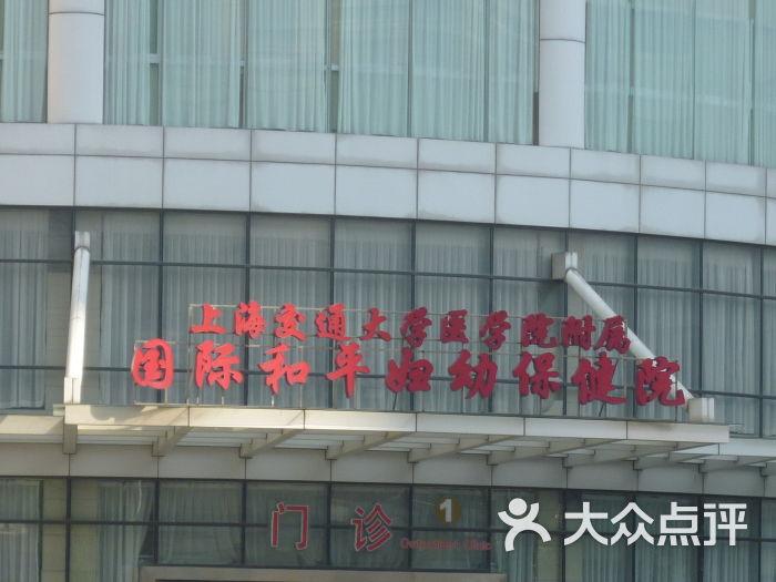 国际和平妇幼保健院-图片-上海医疗健康