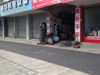 李国法轮胎店