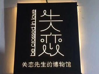 黄粱一梦失恋博物馆