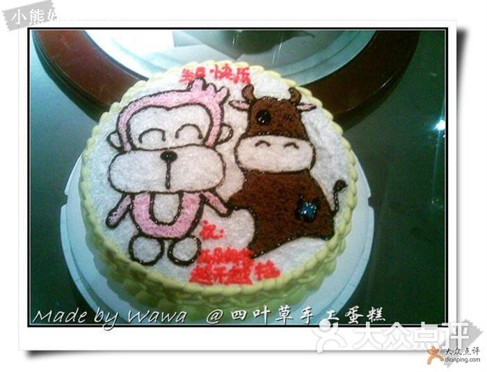 四叶草蛋糕坊-卡通蛋糕图片-上海美食-大众点评网