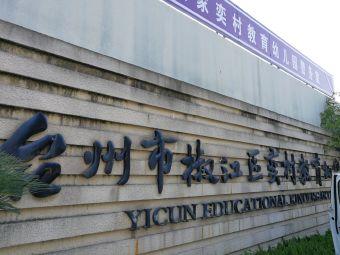 奕村教育幼儿园