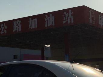 康兴公路加油站