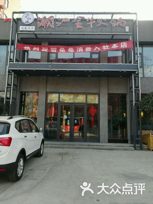 焦作全牛火锅-美食-南京面条美食潮汕焦点图片图片