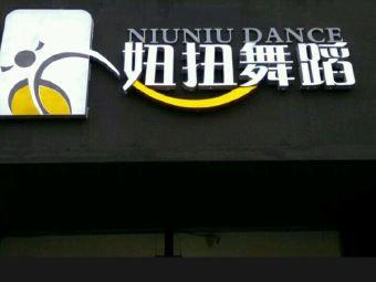妞扭舞蹈艺术学校(和平路)